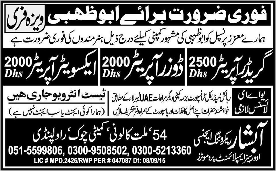 Operators Job in Abu Dhabi