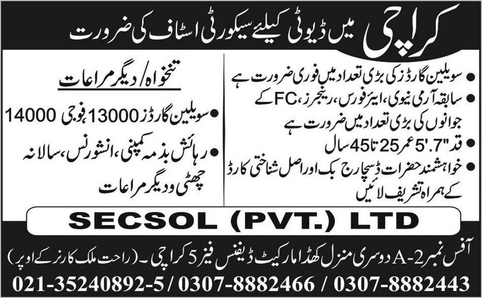 Security Guard Jobs in Karachi 22 Nov 2015