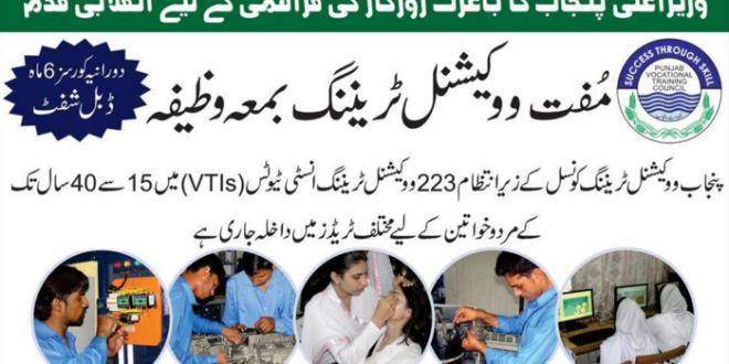 Admissions in Punjab Vocational Training Institute Offering ...
