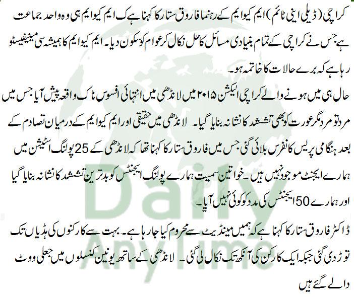 Violence in Landhi Karachi Election - MQM Workers Injured - Farooq Sattar Talks Media