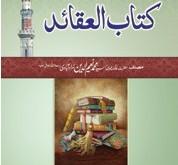 Kitaab ul Aqaid Book in Urdu Language
