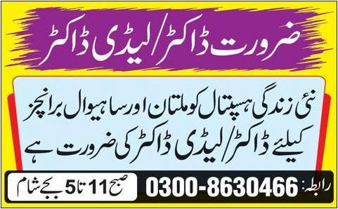 Lady Doctor Jobs in Nai Zindagi hospital Multan