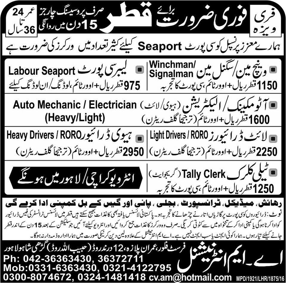 Winchman Signalman Labour Seaport Auto Mechanic Electrician Heavy Light Drivers and Heavy Drivers RORO Jobs in Qatar