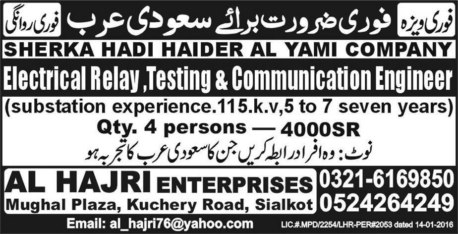 Communication Engineer job in Saudi Arabia