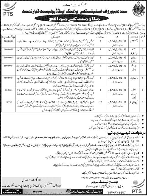 Jobs in Sindh Bureau of Statistics Planning and Development Department