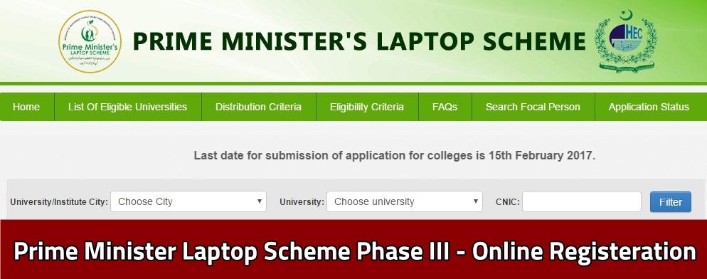 PM Laptop Scheme 2017 last date 15 Feb 2017